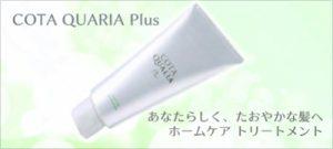 岡山の美容室・caraの商品説明